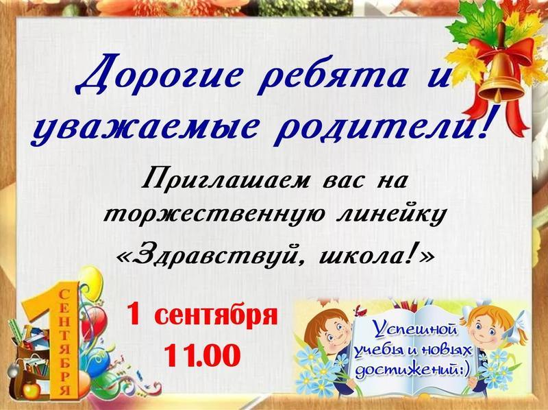 ассирийском образец приглашения на 1 сентября поздравления